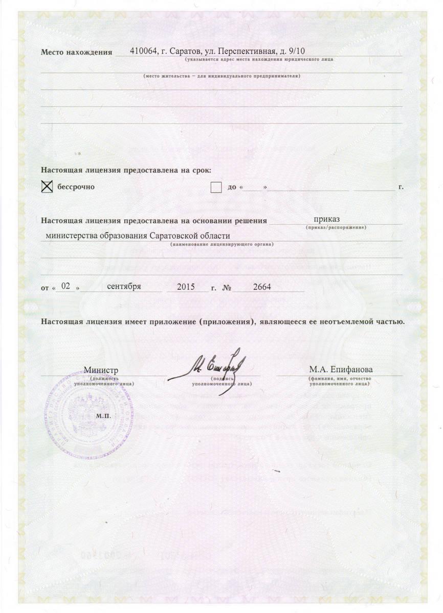 Лицензия 15.1 (1)