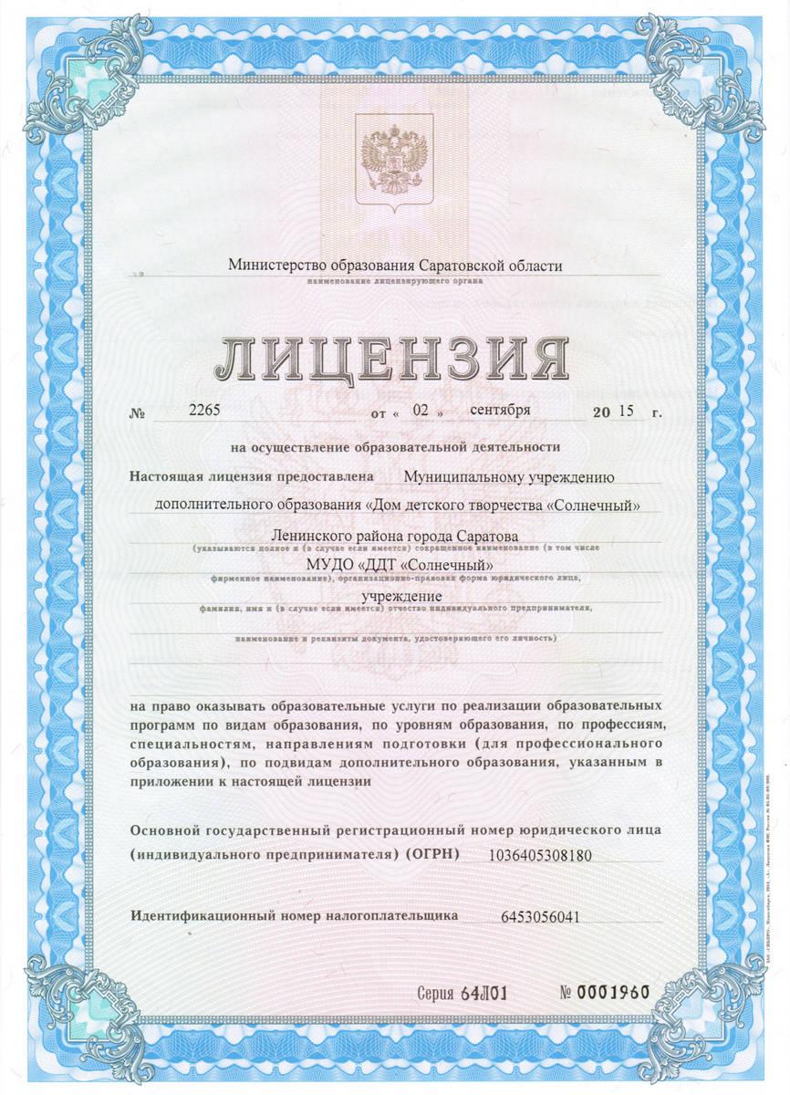 Лицензия 15.1 (2)