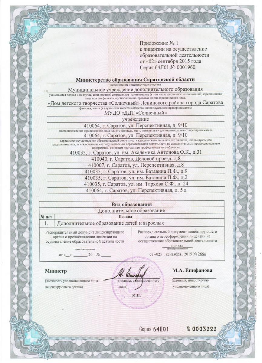 Лицензия 15.1 (3)