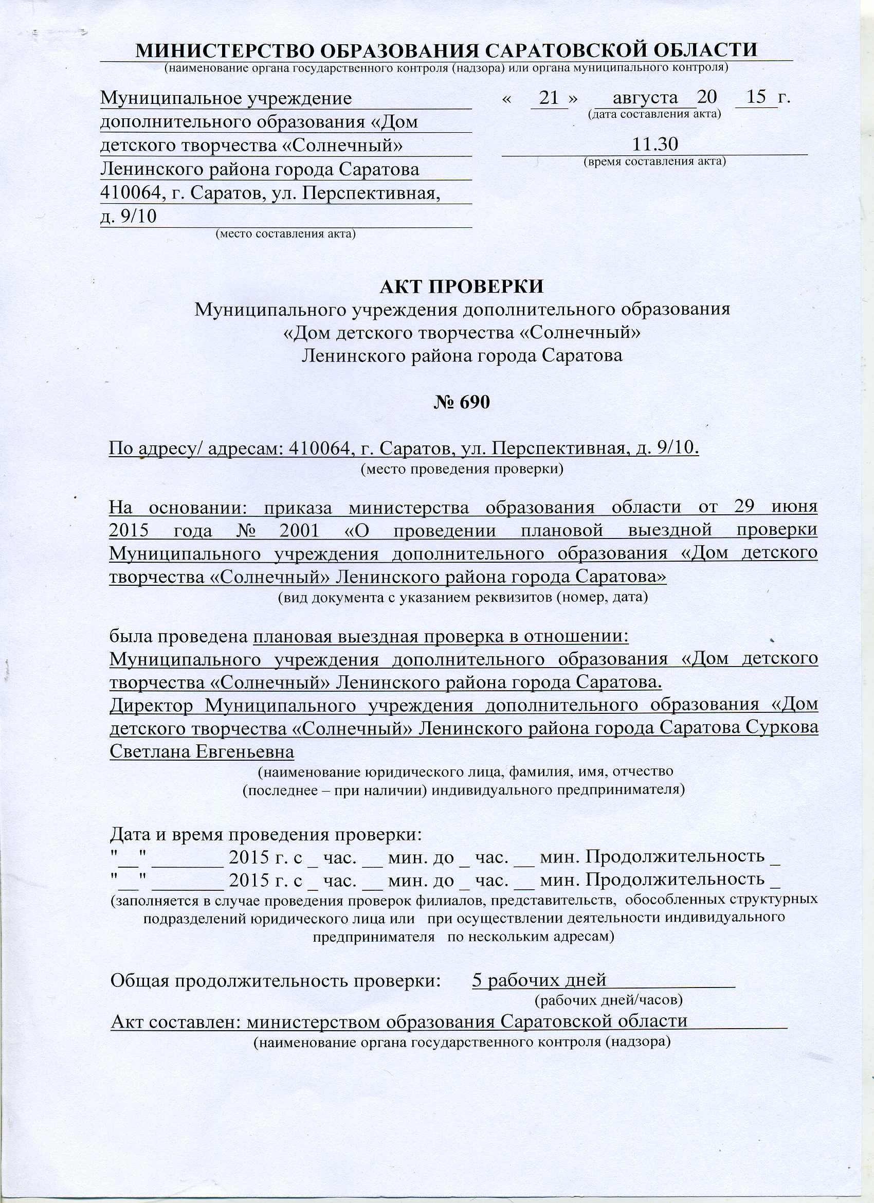 рособрнадзор001
