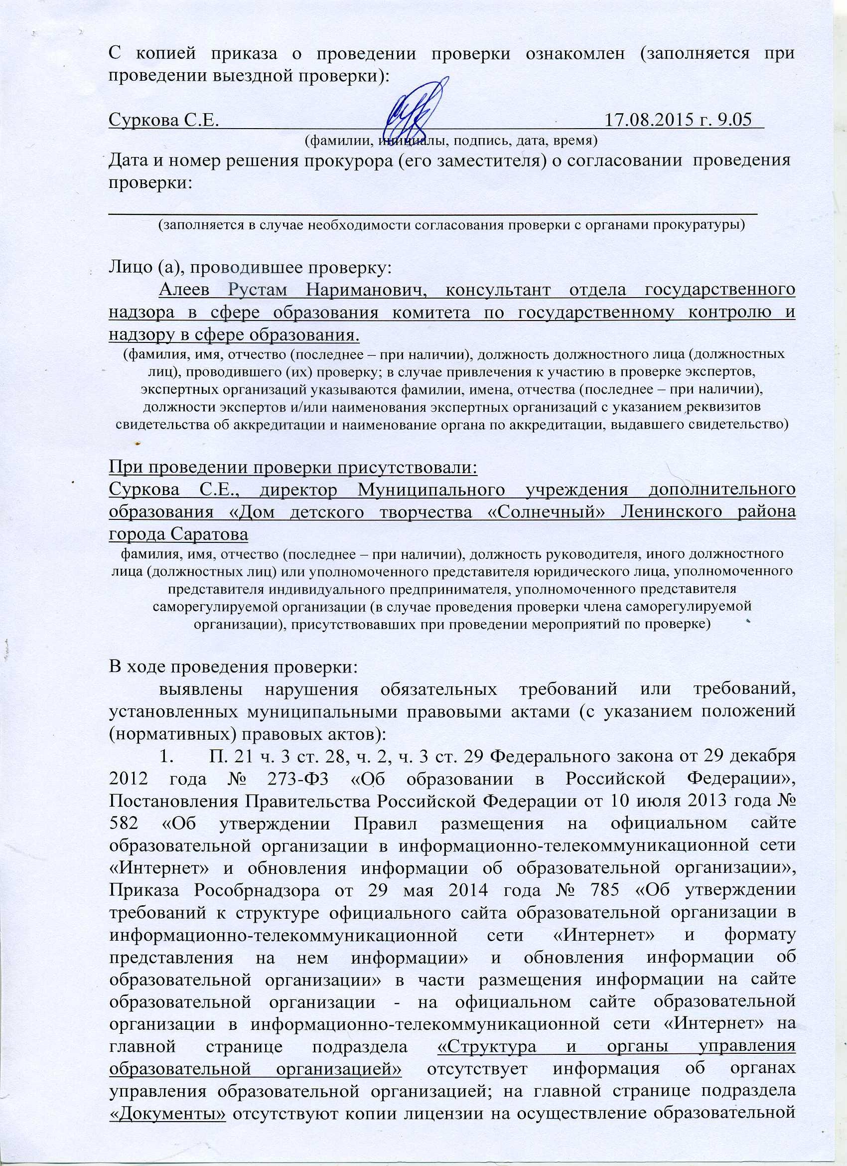 рособрнадзор002