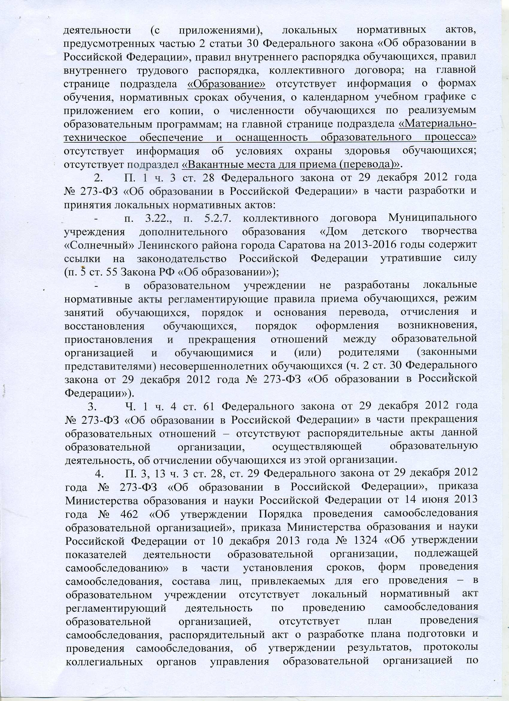 рособрнадзор003