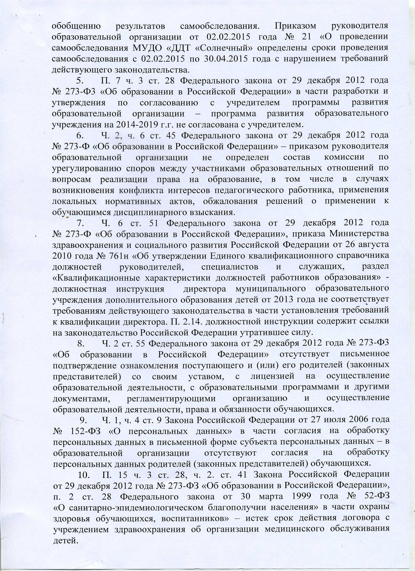 рособрнадзор004