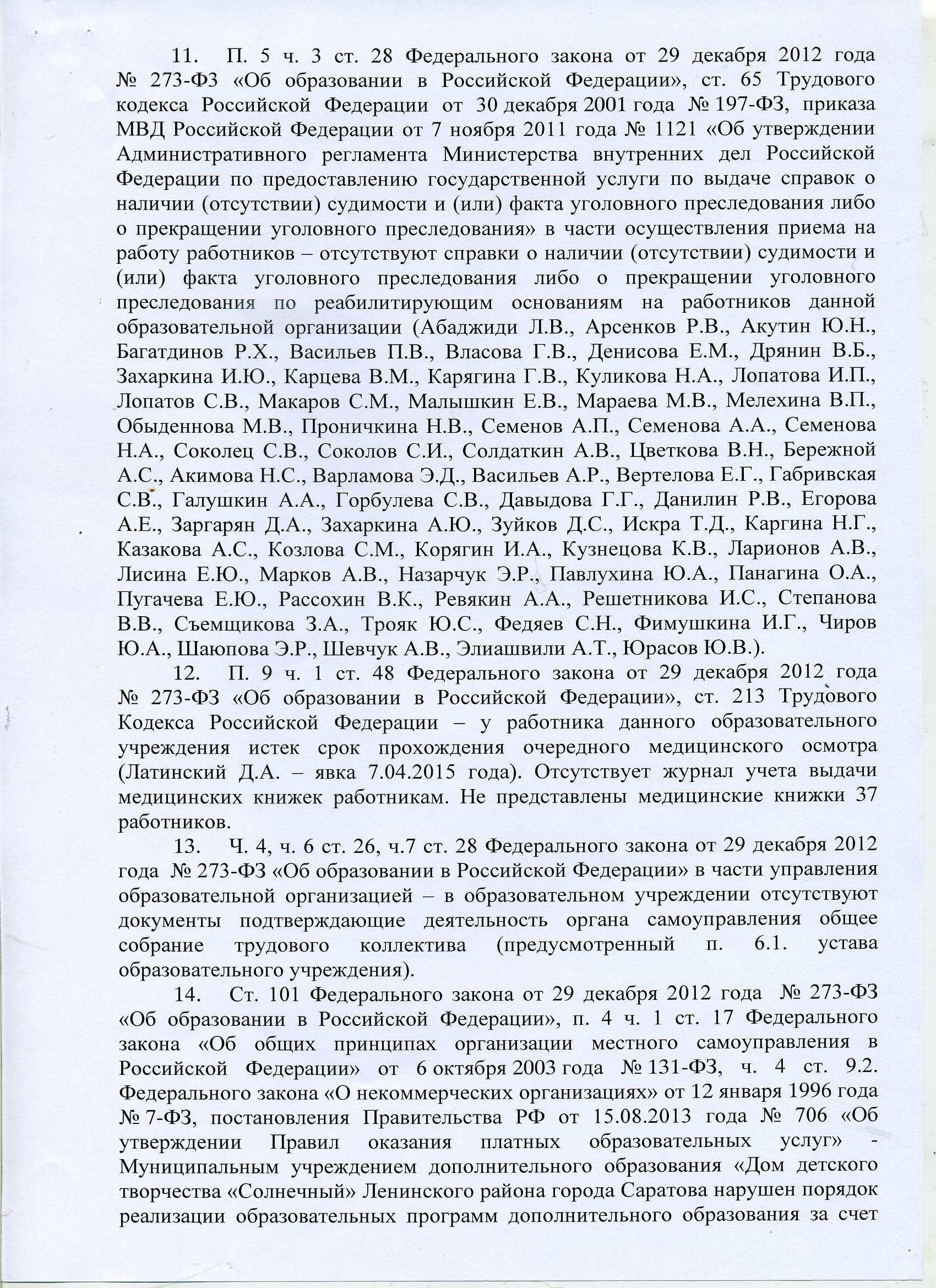 рособрнадзор005