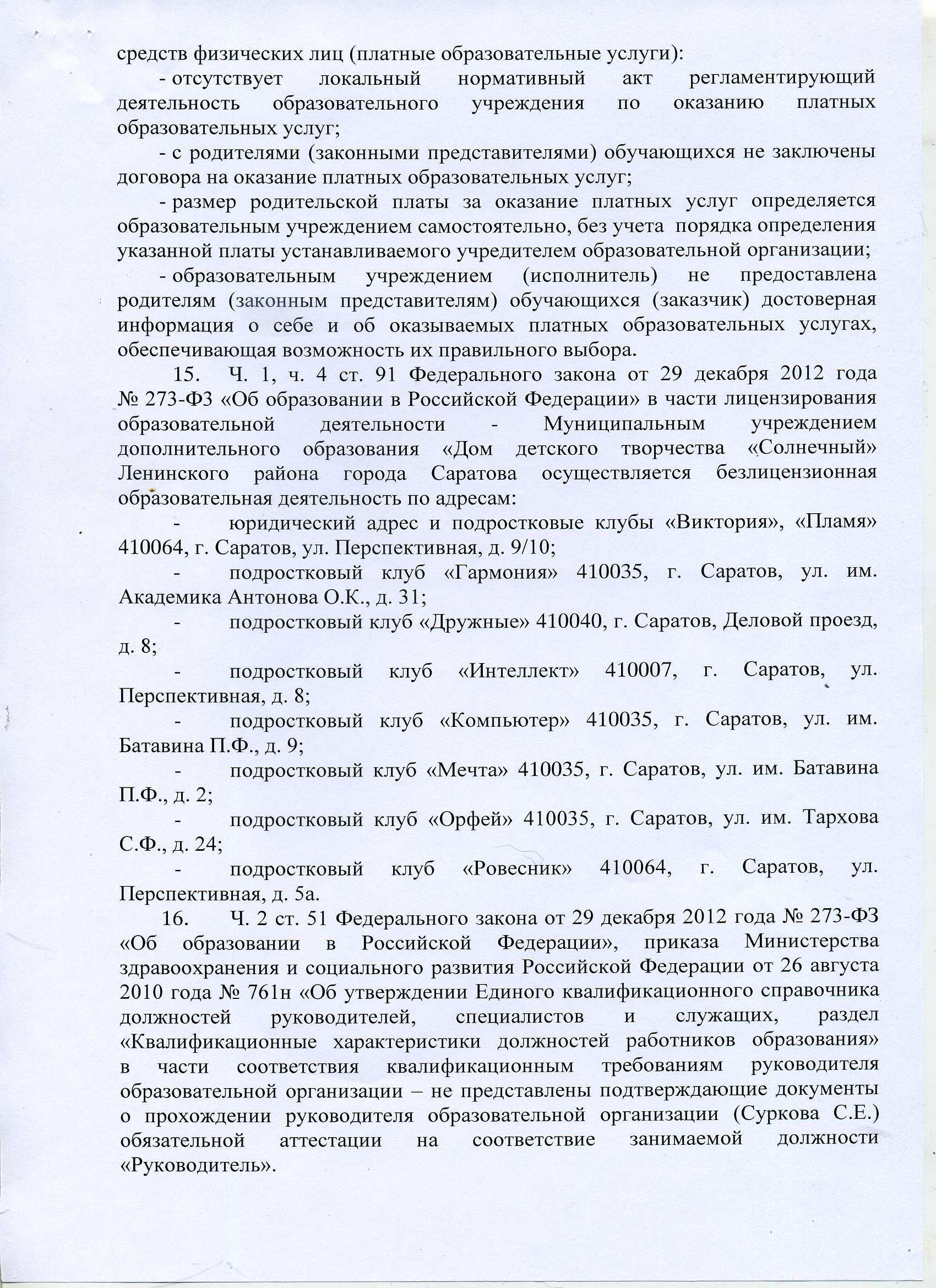 рособрнадзор006
