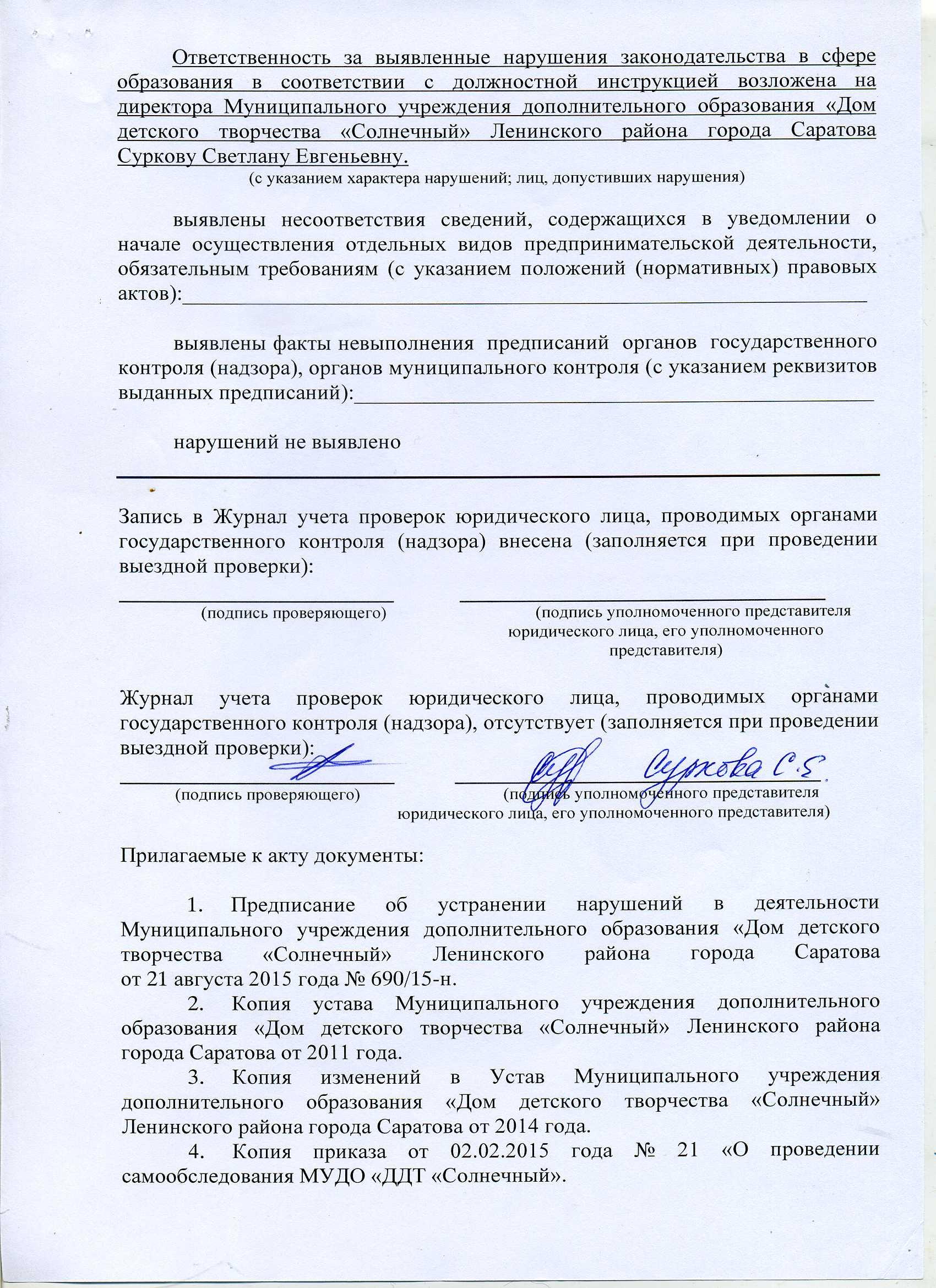 рособрнадзор007