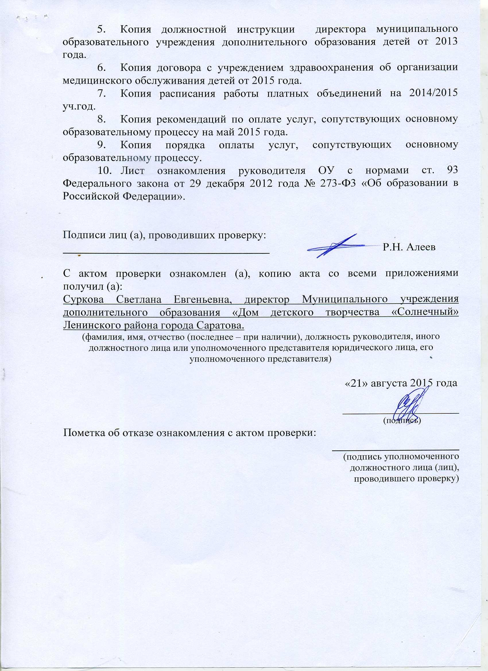 рособрнадзор008