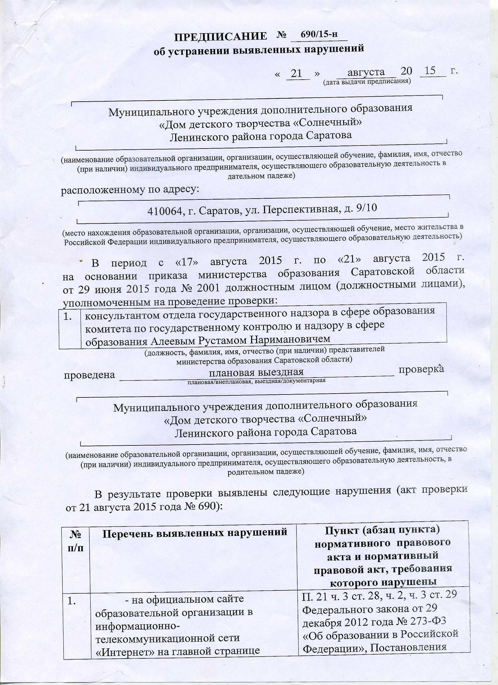 рособрнадзор009