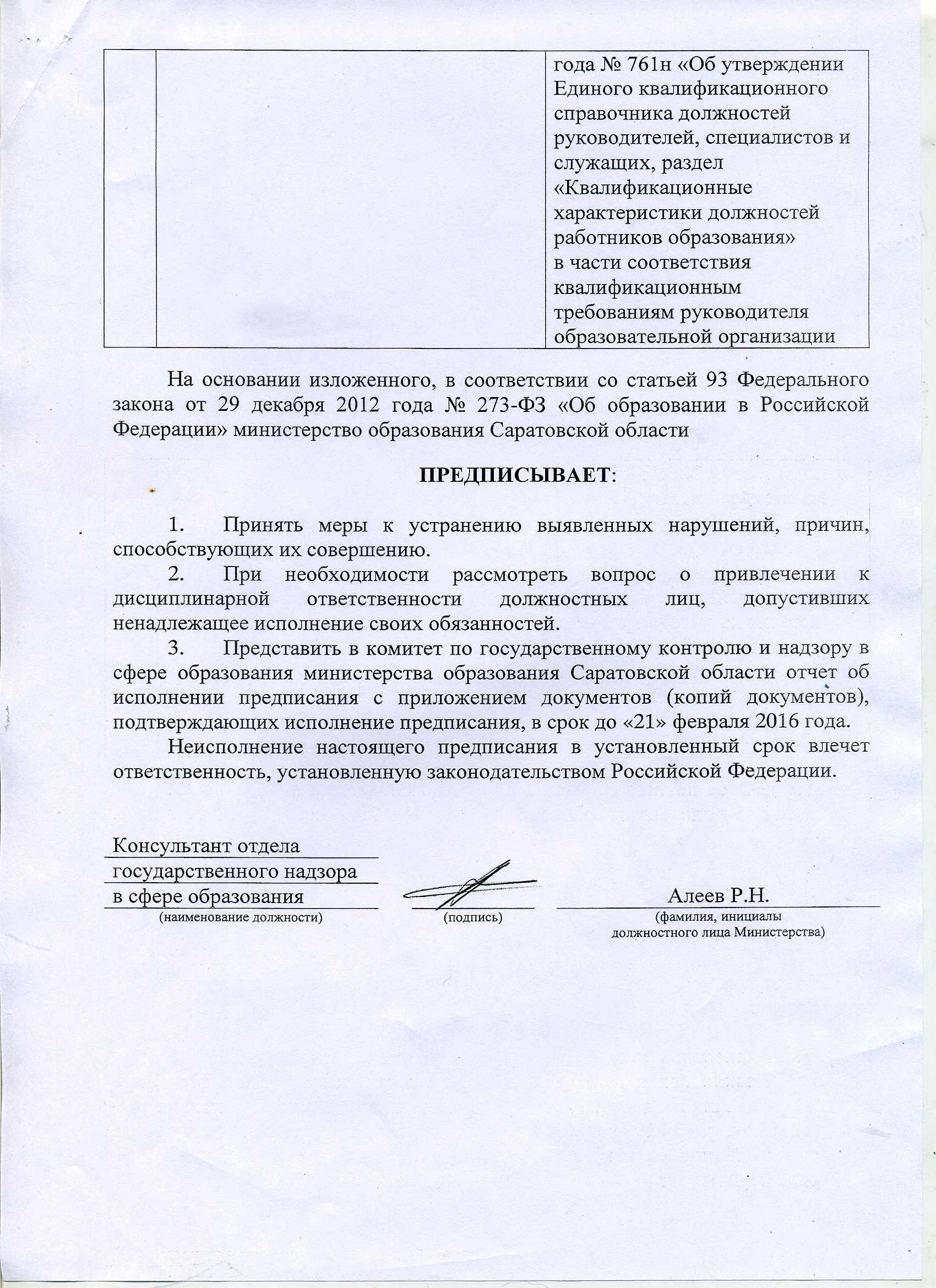 рособрнадзор016