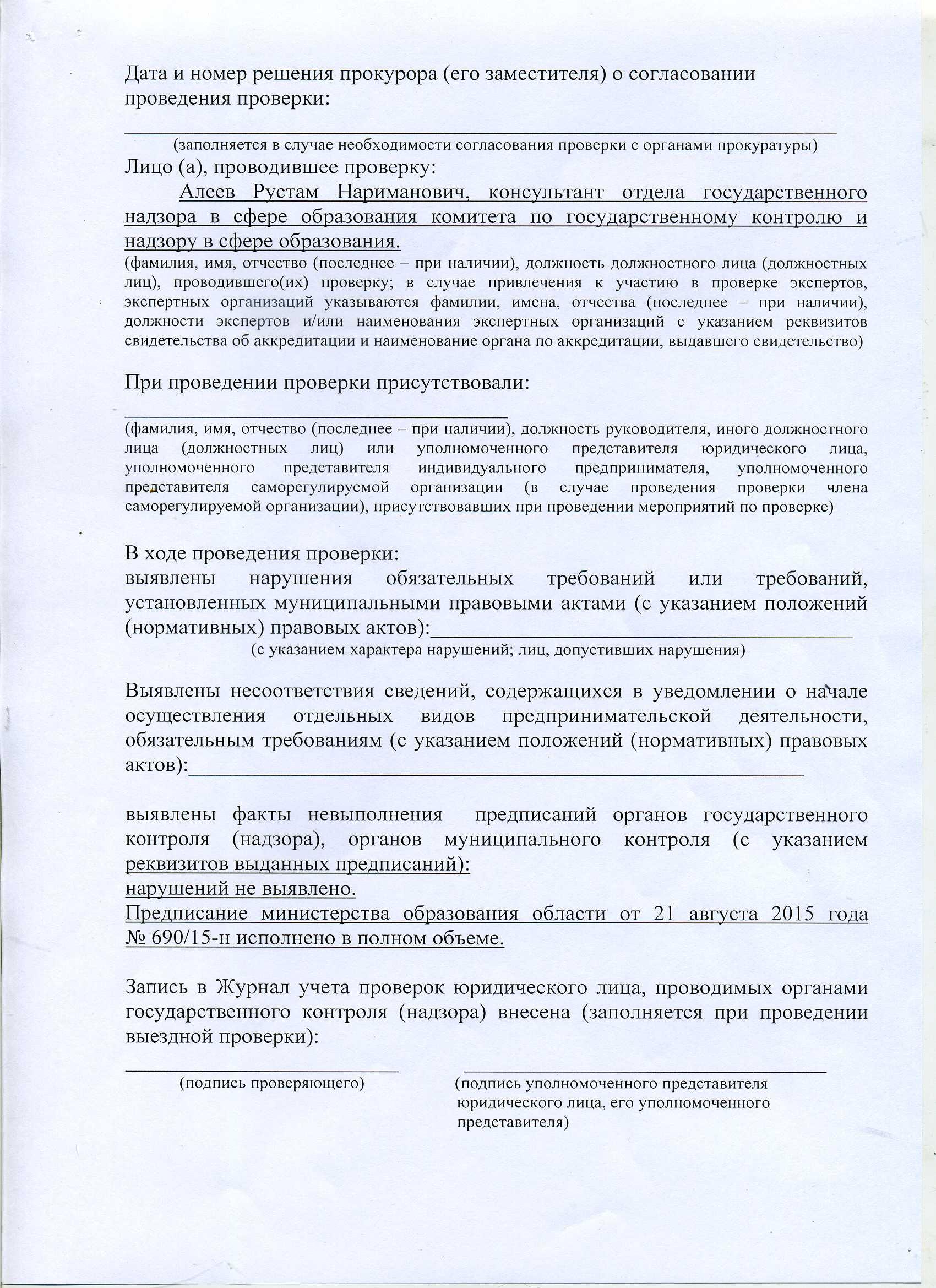 рособрнадзор018