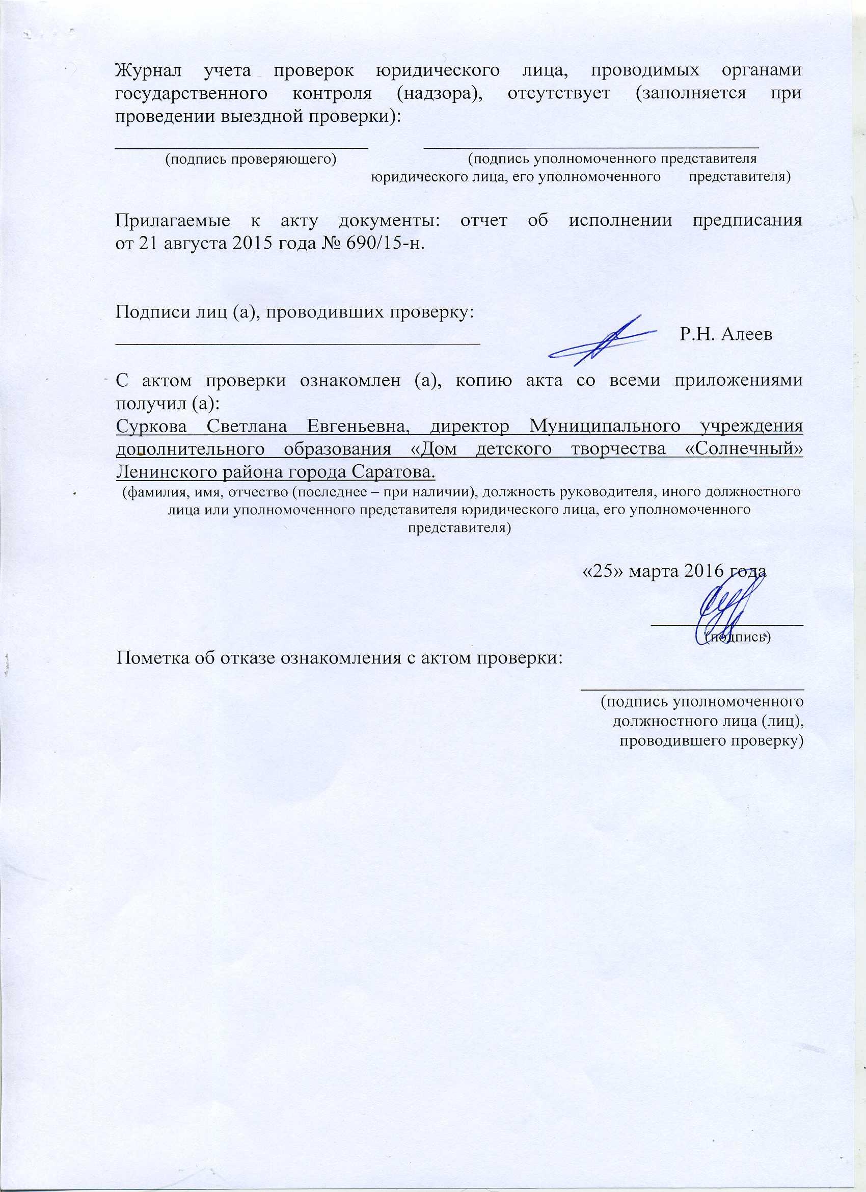 рособрнадзор019