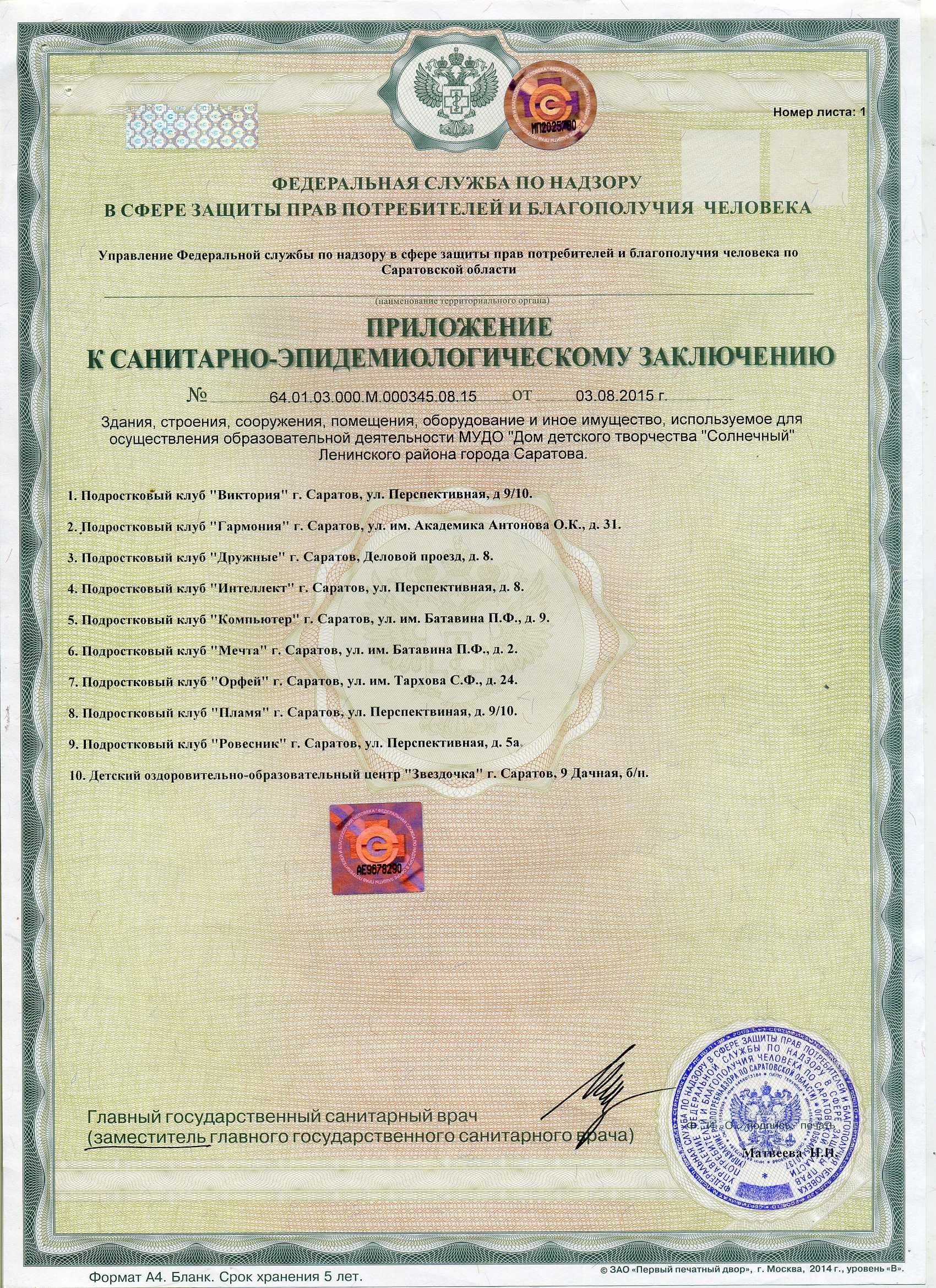 роспотребнадзор002